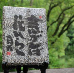 坂村真民「念ずれば花ひらく」 大島石ぷれーと