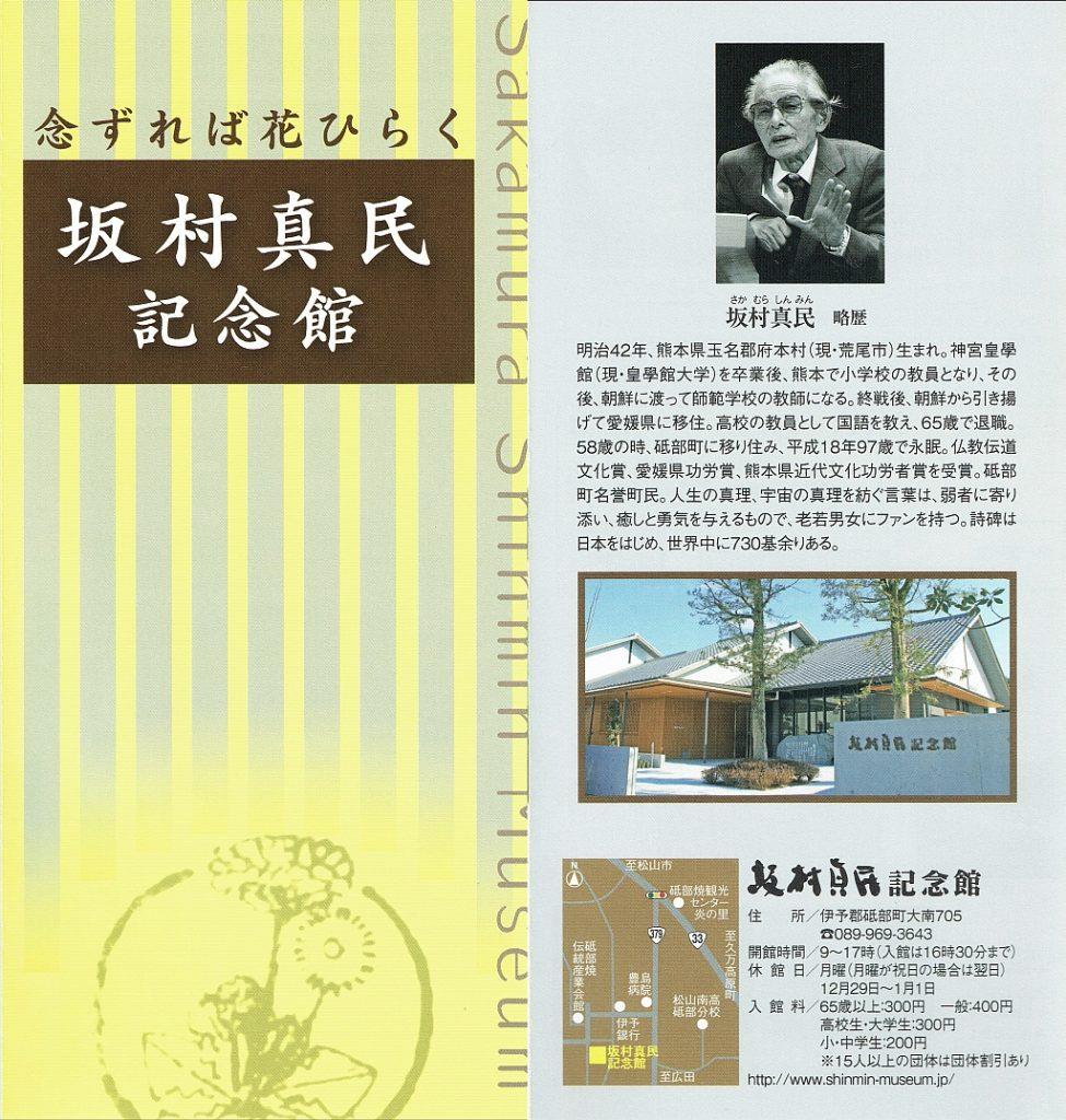 坂村真民 記念館 パンフレット