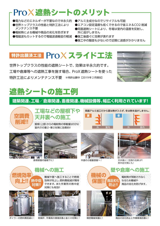 ヒートプロテクター 遮熱シート 建築関連、工場/倉庫関連、畜産関連、機械設備等、幅広く利用されています!