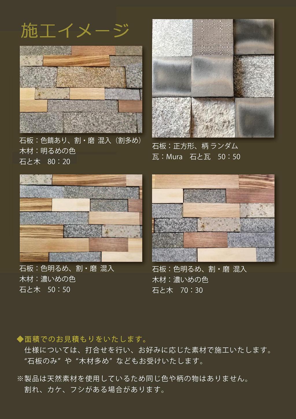 石板 木片 瓦の組壁 アイスティ AISTIパンフレット 3/4